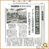 平成23年4月28日(木)電波新聞