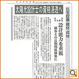 平成23年4月28日(木)住宅産業新聞