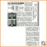 平成22年10月4日(月)家電流通新聞