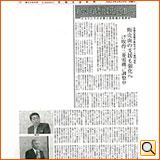 平成23年4月28日(木)家電流通新聞