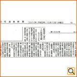 平成22年10月13日(水)住宅産業新聞