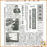 平成23年4月22日(金)電波新聞