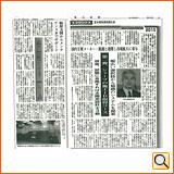 平成22年10月25日(月)電化新聞