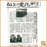 「向上の電化」10月号