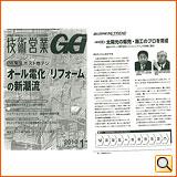 平成22年11月「技術営業」11月号