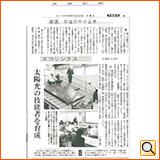 平成23年5月30日(月) 京都新聞