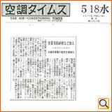 平成23年5月18日(水) 空調タイムス