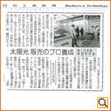平成23年5月9日(月) 日刊工業新聞