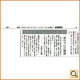 平成23年10月14日(月) 河北新報