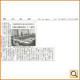 平成23年10月24日(月) 電波新聞
