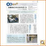 平成23年9・10月号 京都商工会議所会報 京BusinessReview