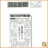 平成23年11月7日(月) 電化新聞
