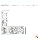 平成23年11月23日(水) 空調タイムス