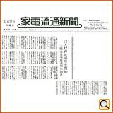 平成23年12月12日(月) 家電流通新聞