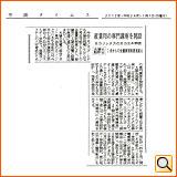 平成24年1月1日(日) 空調タイムス