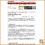 平成24年2月7日(火) 財経新聞
