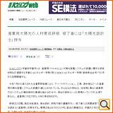 平成24年2月7日(火) 新建ハウジングweb