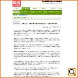 平成24年2月8日(水) 環境ビジネス.jp