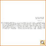平成24年3月1日(金) 電気産業新聞