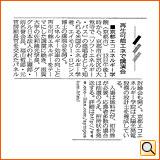平成24年10月4日(木) 日本経済新聞