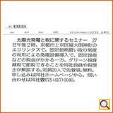 平成24年10月12日(金) 京都新聞