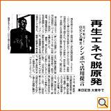 平成24年10月14日(日) 毎日新聞