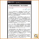 平成25年1月8日(火) 環境ビジネス ONLIN