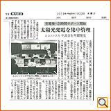 平成25年1月23日(水) 京都新聞