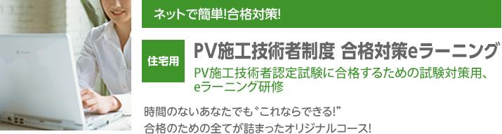 PV施工技術者制度 合格対策eラーニング