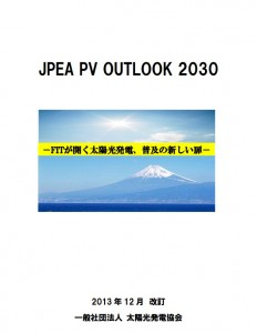 PV OUTLOOK2030表紙